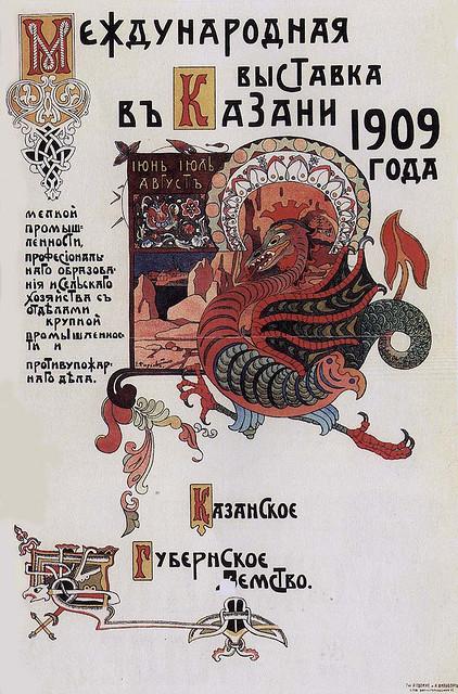 Poster de 1909 da Exibição Internacional de ilustradores, em Kazan, Russia